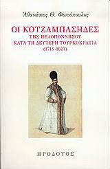 Οι κοτζαμπάσηδες της Πελοποννήσου κατά τη δεύτερη τουρκοκρατία (1715-1821)