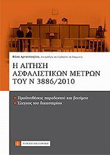 Η ΑΙΤΗΣΗ ΑΣΦΑΛΙΣΤΙΚΩΝ ΜΕΤΡΩΝ ΤΟΥ Ν. 3886/2010