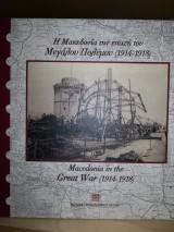 Η Μακεδονία την εποχή του μεγάλου πολεμου 1914 1918