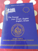 The passage from Greek - English - Greek