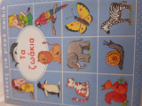 Εικονες για μικρα παιδια τα ζωακια