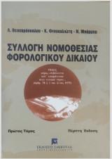 Συλλογή νομοθεσίας φορολογικού δικαίου