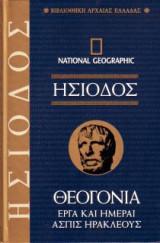 National Geographic -Ησιοδος Θεογονια -Εργα Και Ημεραι - Ασπις Ηρακλεους - τόμος 12