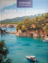 Νησιά της Ελλάδας: Σποράδες