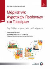 Μάρκετινγκ Αγροτικών Προϊόντων και Τροφίμων