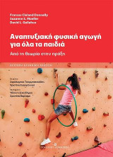 Αναπτυξιακή φυσική αγωγή για όλα τα παιδιά (Β' έκδοση)