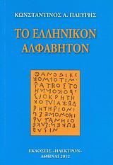 Το ελληνικόν αλφάβητον