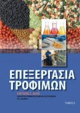 Επεξεργασία Τροφίμων Τόμος 2