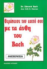 Θεράπευσε τον εαυτό σου με τα άνθη του Bach. Ανθοθεραπεία