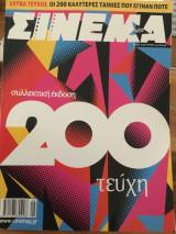 Περιοδικό Σινεμά τεύχος 200