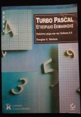 Turbo Pascal - Εγχειρίδιο Εκμάθησης - Έκδοση 6.0