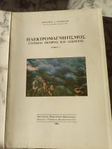 Ηλεκτρομαγνητισμος στοιχεία θεωρίας και ασκησεις τόμος 1