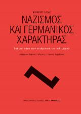 Ναζισμός και γερμανική κουλτούρα