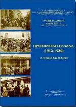 Προσφυγική Ελλάδα 1913 - 1930