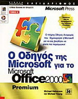 Ο οδηγός της Microsoft για το Microsoft Office 2000
