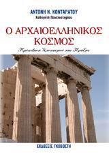 Ο αρχαιοελληνικός κόσμος