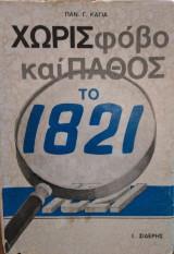 Χωρίς φόβο και πάθος το 1821,Π.Καγιά