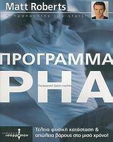 Το πρόγραμμα PHA Περιφερειακή δράση καρδιάς