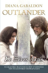 Outlander #6: Σε Ξένες Ακτές