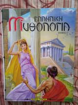 Ελληνική Μυθολογία τόμος Γ'