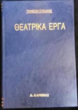 ΘΕΑΤΡΙΚΑ ΕΡΓΑ