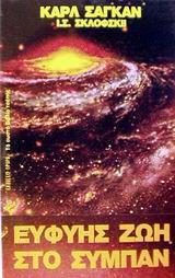 Ευφυής ζωή στο σύμπαν