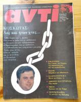 Αντι τευχος 467