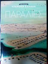 Υπέροχη Ελλάδα - Παραλίες