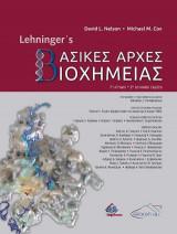 Lehninger's Βασικές Αρχές Βιοχημείας 2η έκδοση