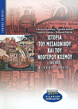 Ιστορία του μεσαιωνικού και νεότερου κόσμου Β΄ ενιαίου λυκείου