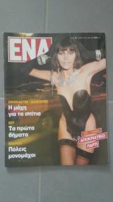 Περιοδικό Ένα τεύχος 9