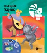Ο Ωραίος Δαρείος - ΔΙΑΤΡΟΦΗ (αναμορφωμένη έκδοση)