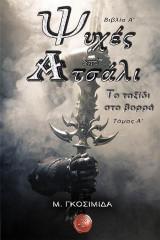 Ψυχές από Ατσάλι – Βιβλίο Α'