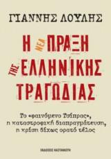 Η νέα πράξη της ελληνικής τραγωδίας