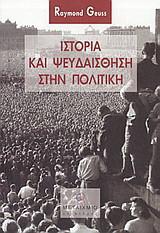 Ιστορία και ψευδαίσθηση στην πολιτική