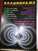 Ελληνοραμα τεύχος 78ο, Ιανουάριος 2011
