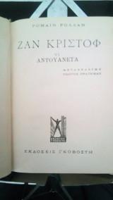 Ζαν Κριστοφ