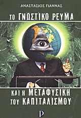 Το γνωστικό ρεύμα και η μεταφυσική του καπιταλισμού