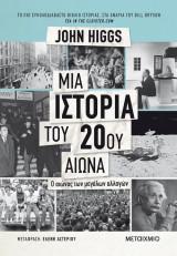 Μια Ιστορία του 20ου αιώνα