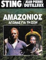 Αμαζόνιος, Αγώνας για ζωή