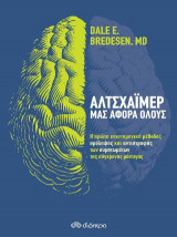 Αλτσχάιμερ: μας αφορά όλους