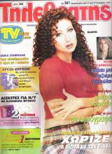 Περιοδικό Τηλεθεατής τεύχος 341