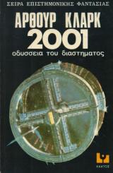 2001 Οδύσσεια του Διαστήματος