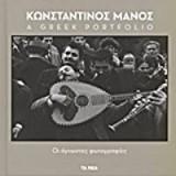 Κωνσταντίνος Μάνος a Greek portfolio