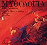 Μυθολογία 6