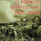 Ο εθνικός στρατός μας 1936 - 1940