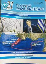 Ελληνικό Παρατηρητήριο (Τεύχος 94)