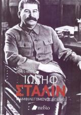 Στάλιν Ιωσήφ