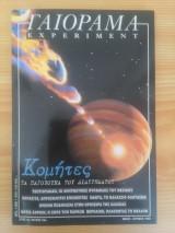 Γαιόραμα Experiment - Έτος 5ο - Τεύχος 25ο