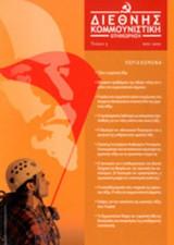 ΔΙΕΘΝΗΣ ΚΟΜΜΟΥΝΙΣΤΙΚΗ ΕΠΙΘΕΩΡΗΣΗ, ΤΕΥΧΟΣ 3, 2011-2012